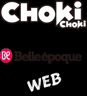 chokichoki. × ベルエポック美容専門学校 WEB